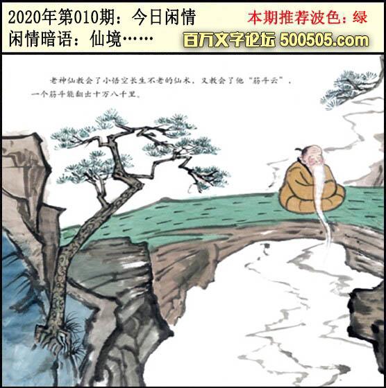 010期:今日闲情2