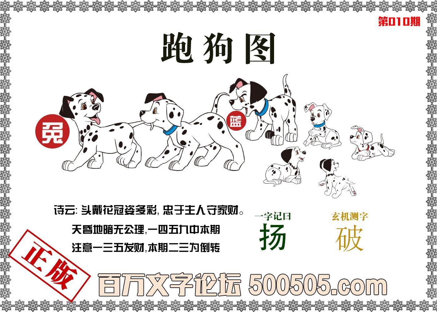 010期:香港跑狗图