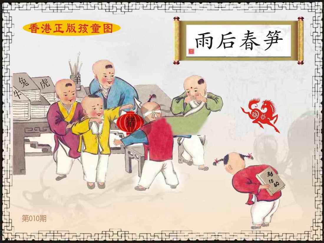 第010期:香港正版孩童图