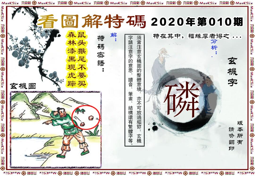 010期:马会内幕原创→〖看图解特码〗
