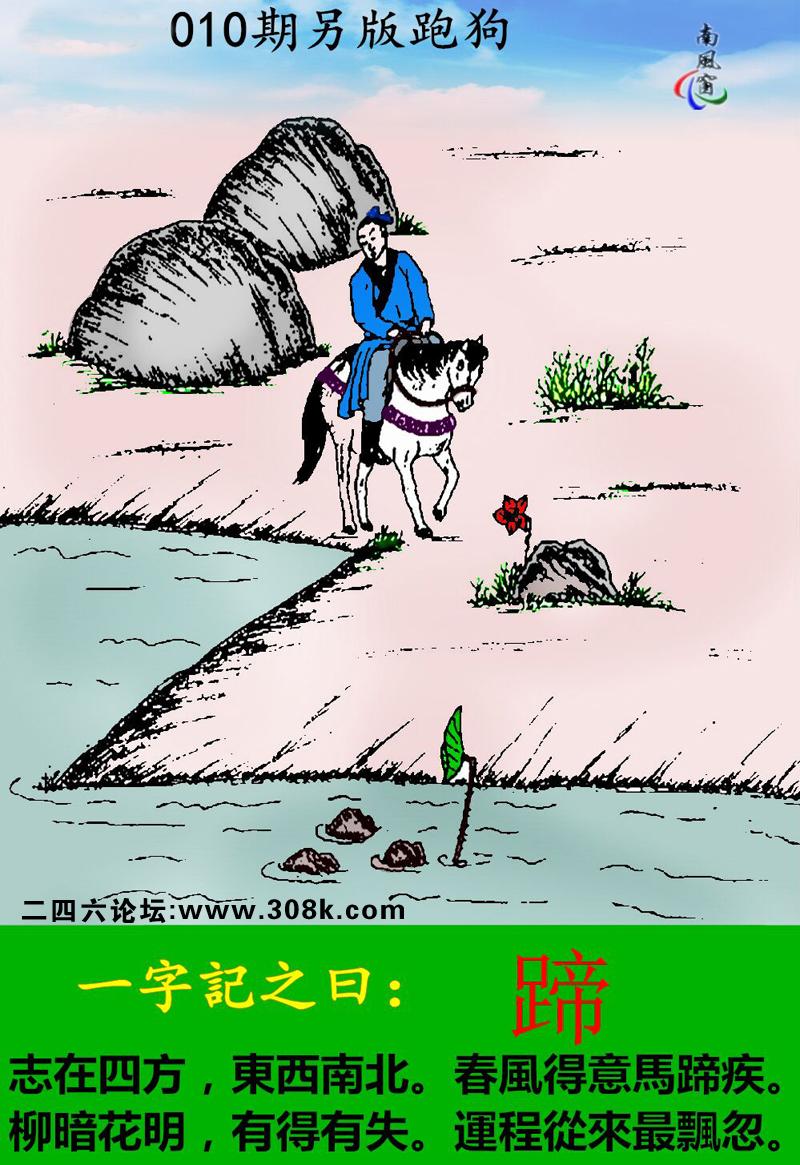 010期另版跑狗玄�C:一字�之曰:蹄 志在四方,� 西南北。春�L得意�R蹄疾。 柳暗花明,有得有失。�\程��碜铒h忽。