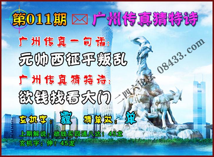 011期:广州传真猜特诗