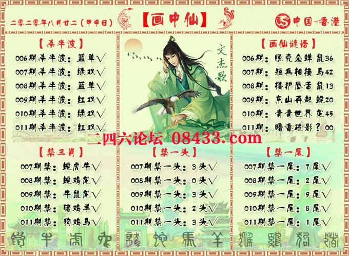 011期:画中仙