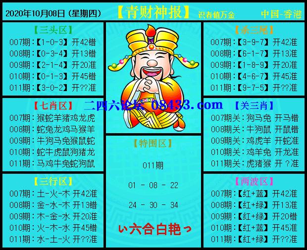 011期:青财神报