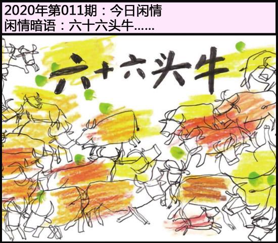 011期今日闲情:六十六头牛