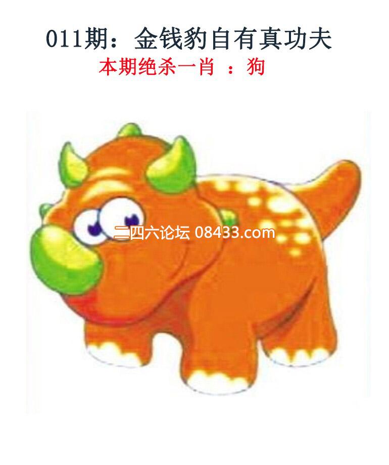 011期:金钱豹自有真功夫