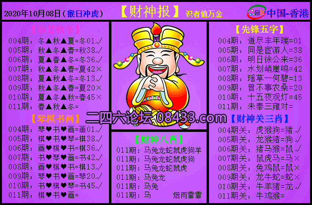 011期:紫财神