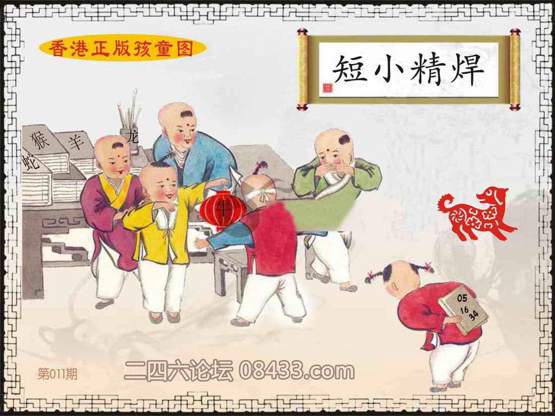 011期:香港正版孩童图