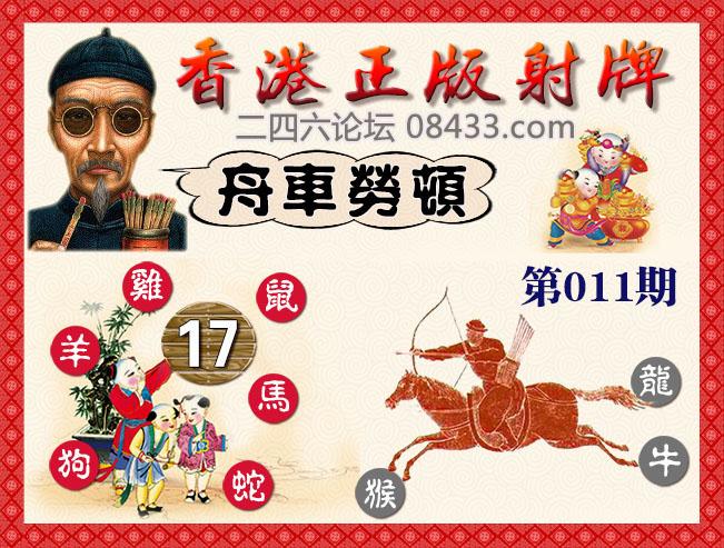 011期:香港正版射牌 + 曾道人特码诗