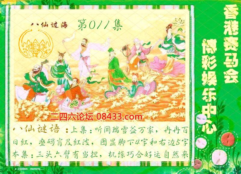 011期:绿色玄机-七仙女-白娘子