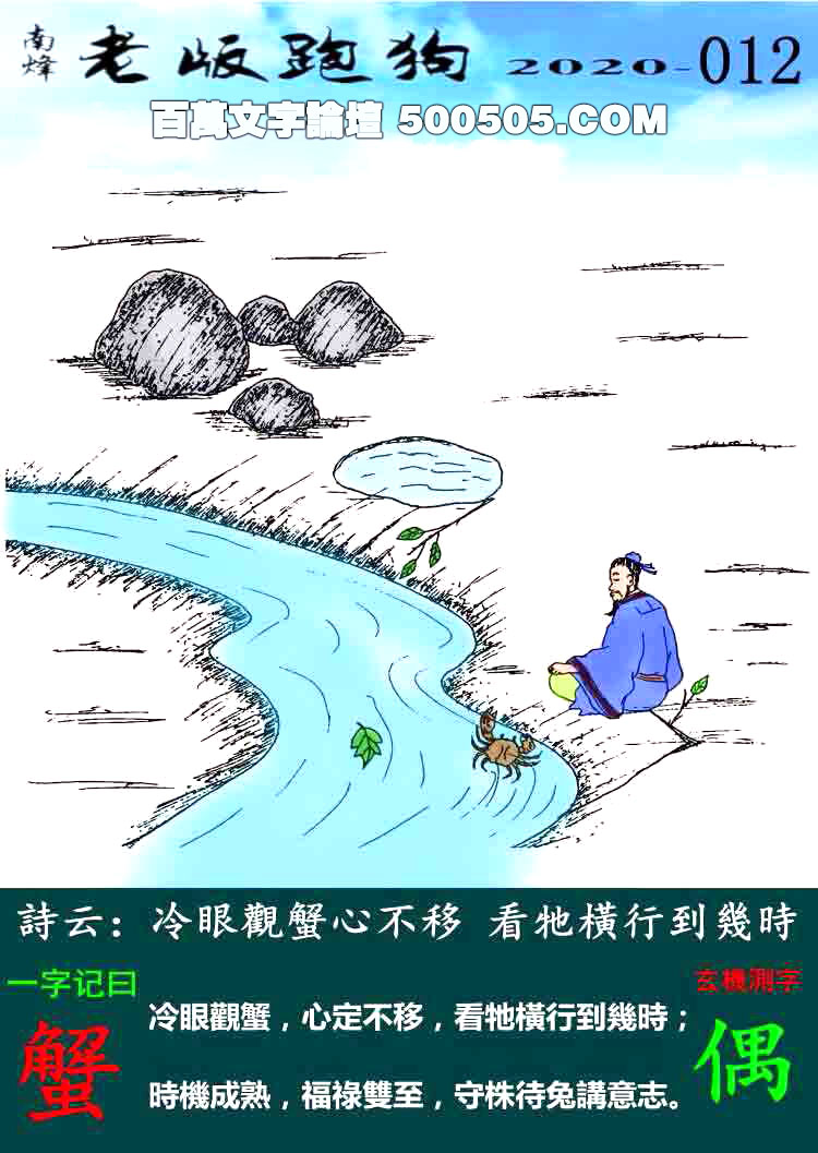 012期老版跑狗一字�之曰:【蟹】 ��:冷眼�^蟹心不移,看���M行到��r。