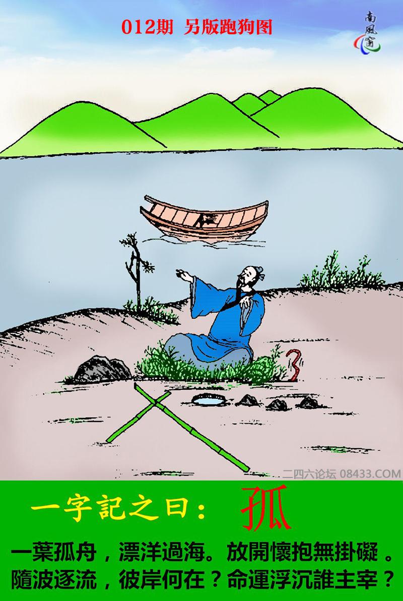 012期另版跑狗玄�C:一字�之曰:孤一�~孤舟,漂洋�^海。放�_�驯�o�斓K。�S波逐流,彼岸何在?命�\浮沉�l主宰?