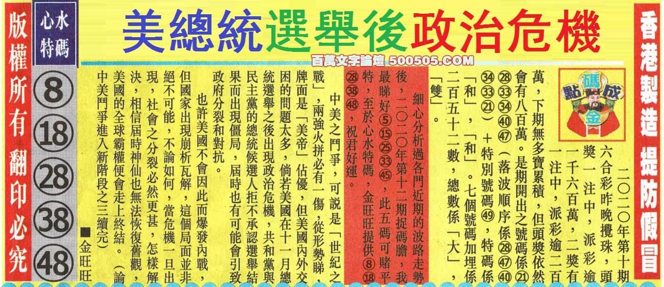 012期:金旺旺信箱彩民推荐→→《�钠椒仓酗@示�凼廊恕�