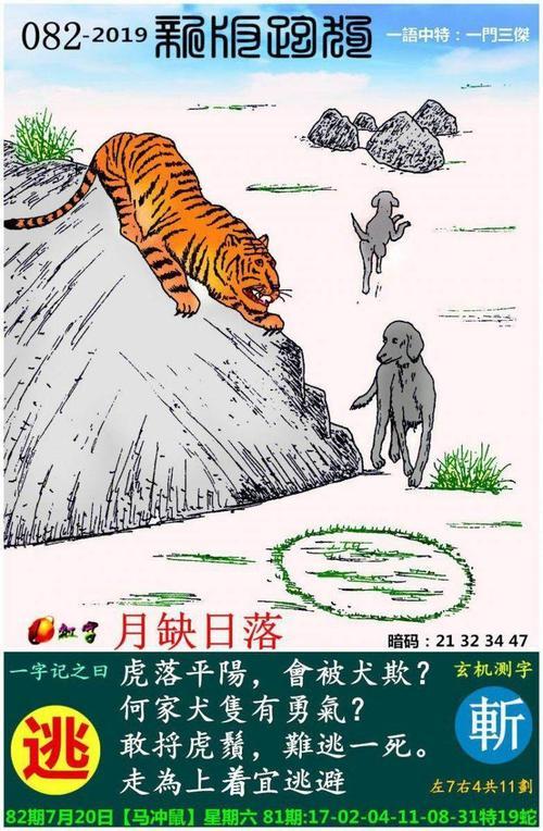 012期跑狗一字�之曰:【逃】_虎落平�,竟被犬欺;_敢�⒒ⅣP,�y逃一死!
