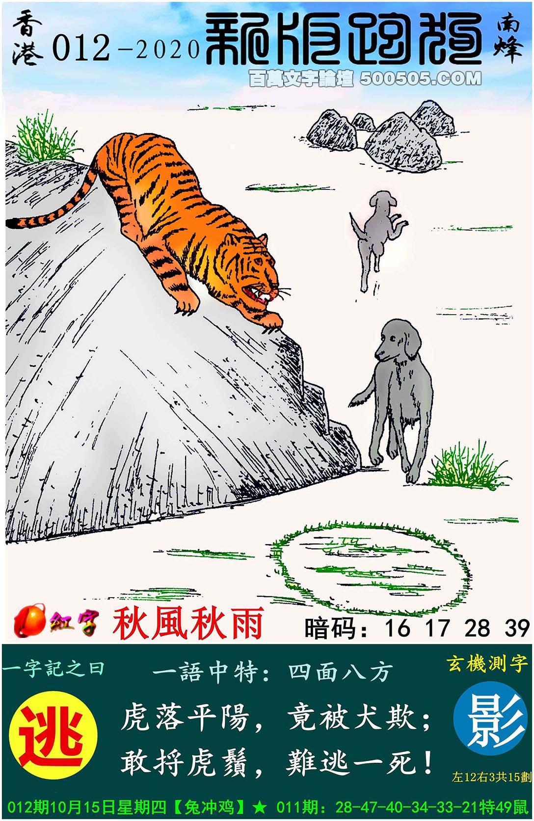 012期跑狗一字�之曰:【逃】 虎落平�,竟被犬欺; 敢�⒒ⅣP,�y逃一死!