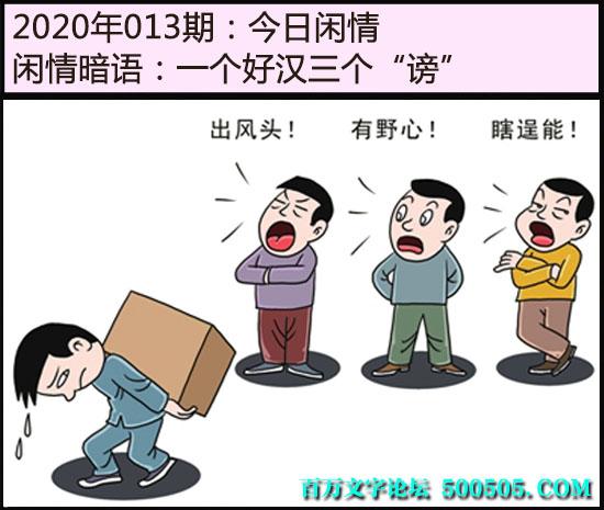 """013期今日闲情:一个好汉三个""""谤"""""""
