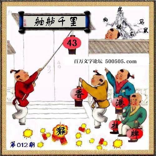 2020年012期正版彩图挂:43 爆:猴 挂牌成语:舳舻千里 挂牌出肖:狗猪龙虎马鼠
