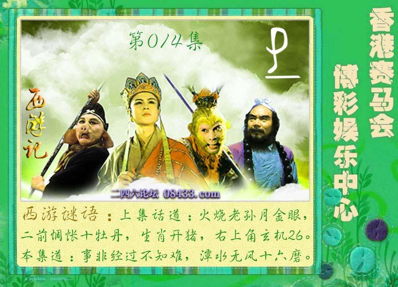 014期:西游记-宝莲灯-梁山伯玄机系列图