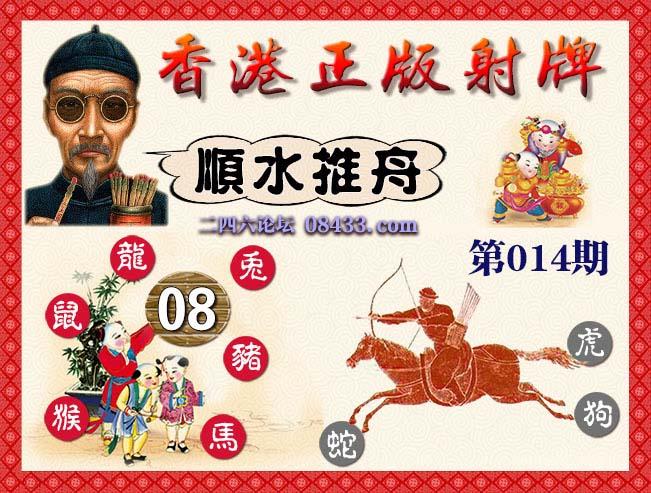014期:香港正版射牌 + 曾道人特码诗
