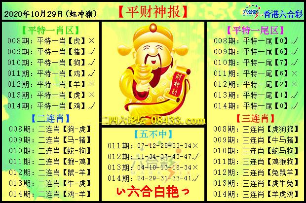014期:平财神报