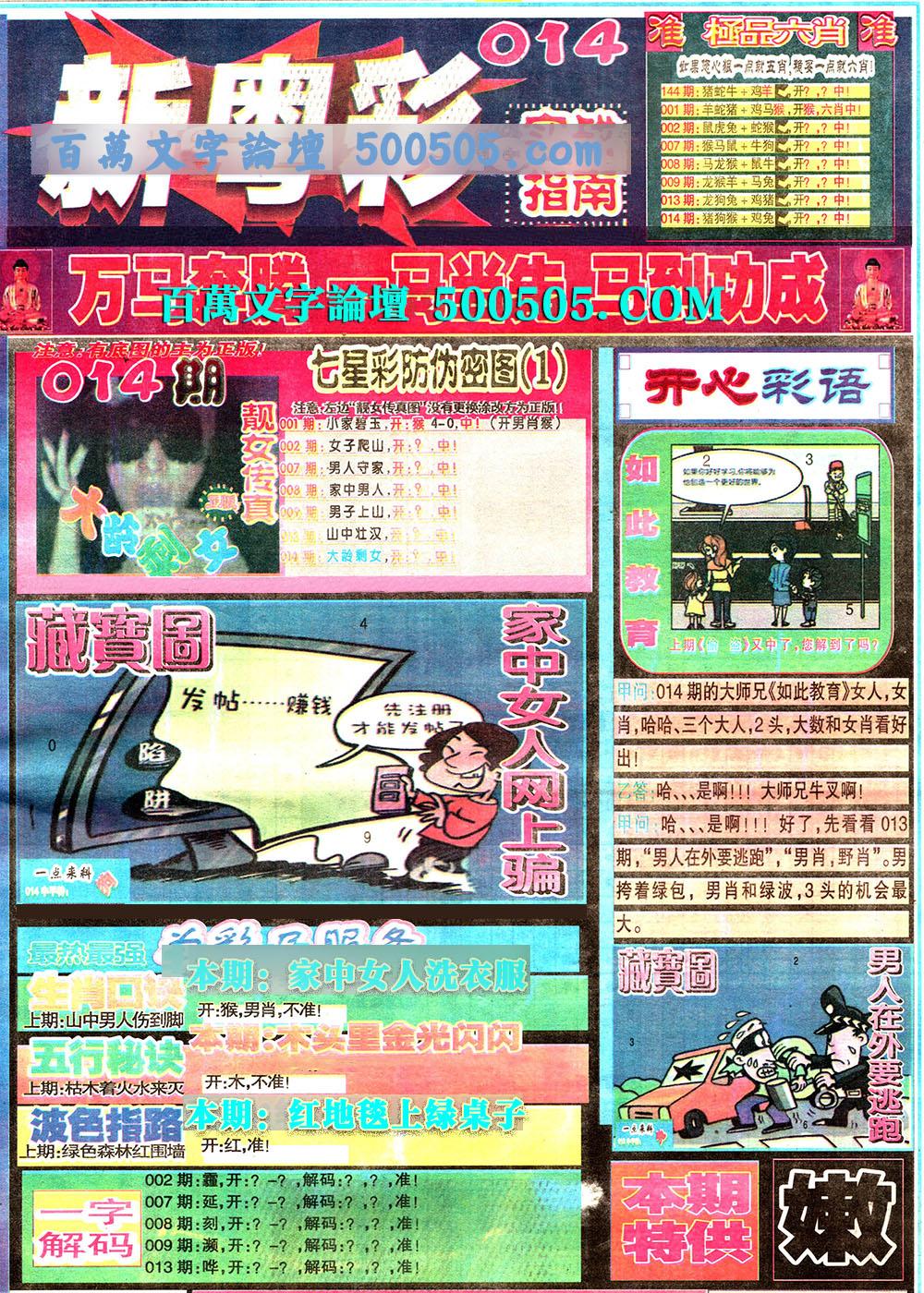 014期:彩民推荐:≮新粤彩≯→(博彩必备)