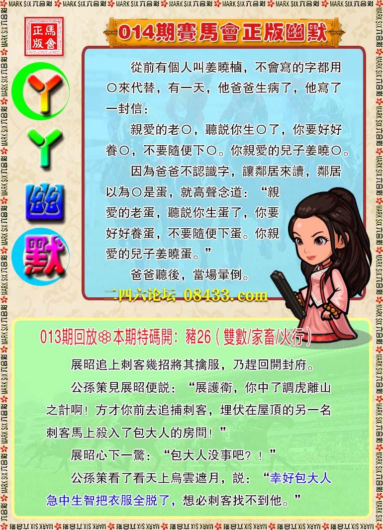 014期:丫丫生活幽默