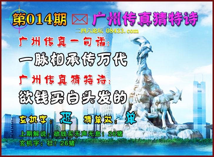 014期:广州传真猜特诗