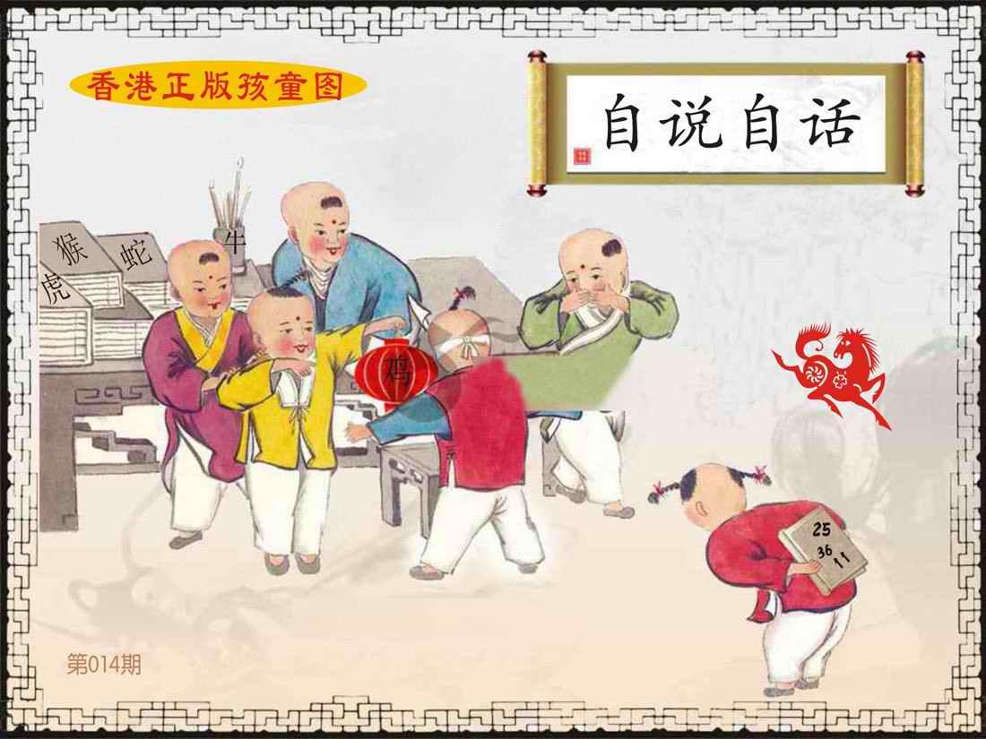 014期:香港正版孩童图