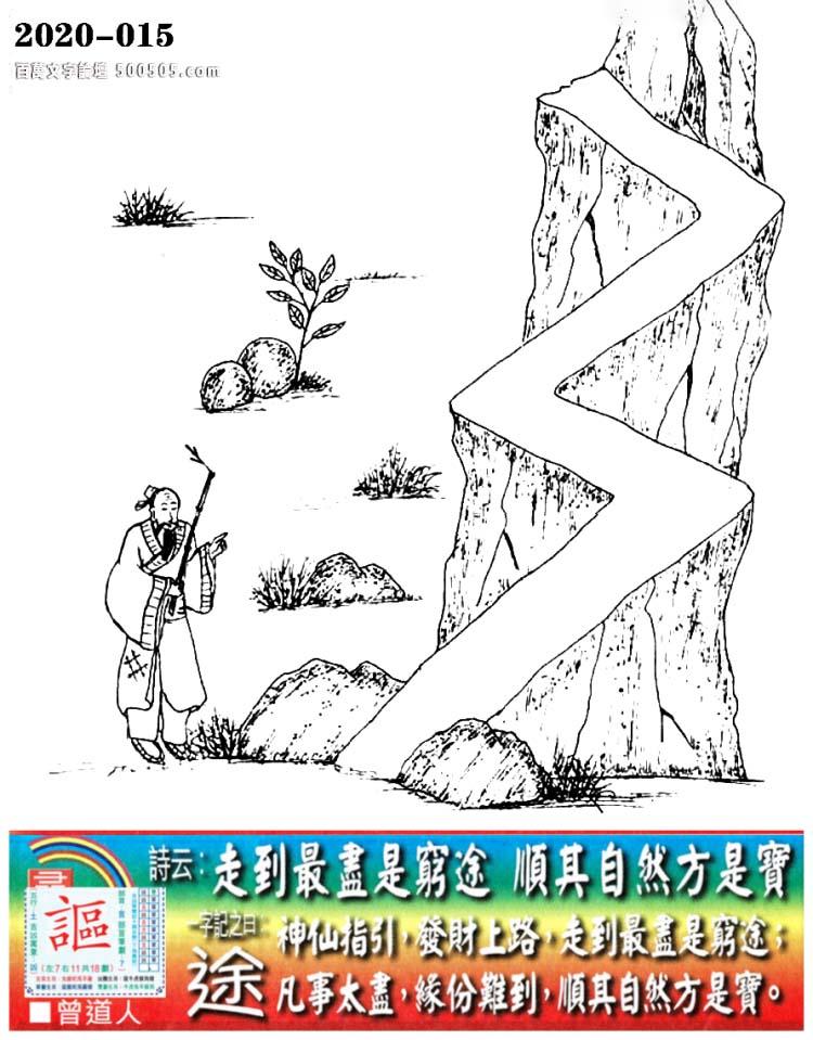 015期老版跑狗一字�之曰:【途】_��:走到最�M是�F途,�其自然方是��。