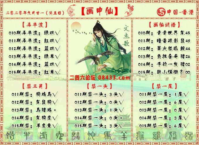 015期:画中仙