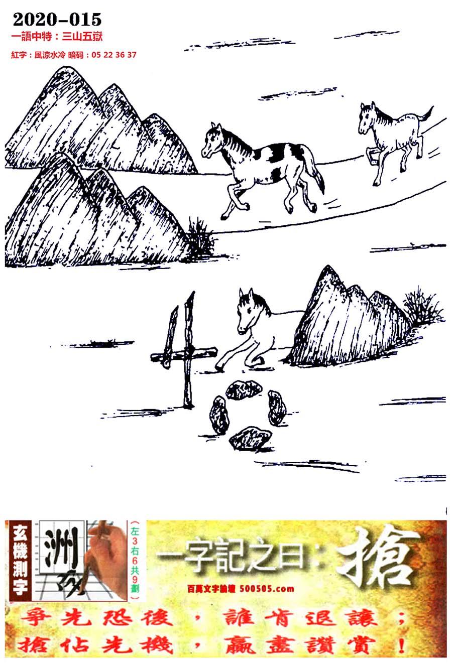 015期跑狗一字�之曰:【��】_��先恐後,�l肯退�;_���紫�C,�A�M��p!