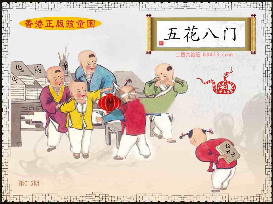 015期:香港正版孩童图