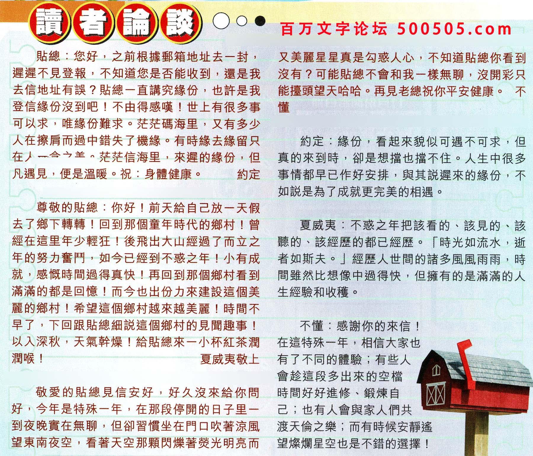 016期:彩民推荐〖貼信讀者論壇〗〖曾道人信箱〗