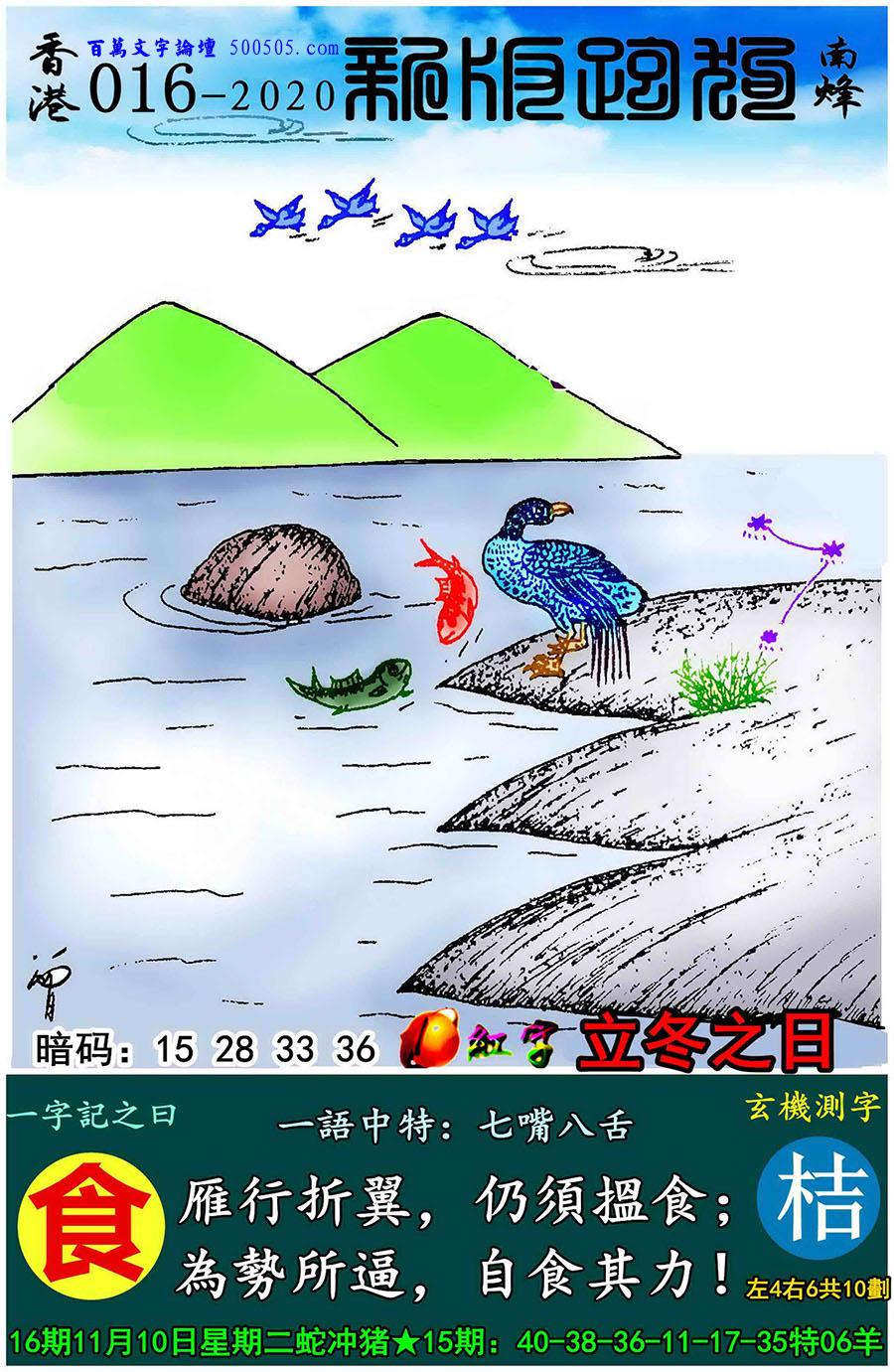 016期跑狗一字�之曰:【食】 雁行折翼,仍���食; ��菟�逼,自食其力!