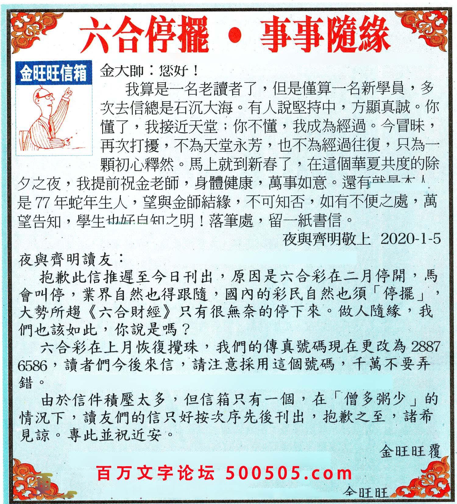 016期:金旺旺信箱彩民推荐→→《六合停�[・事事�S�》