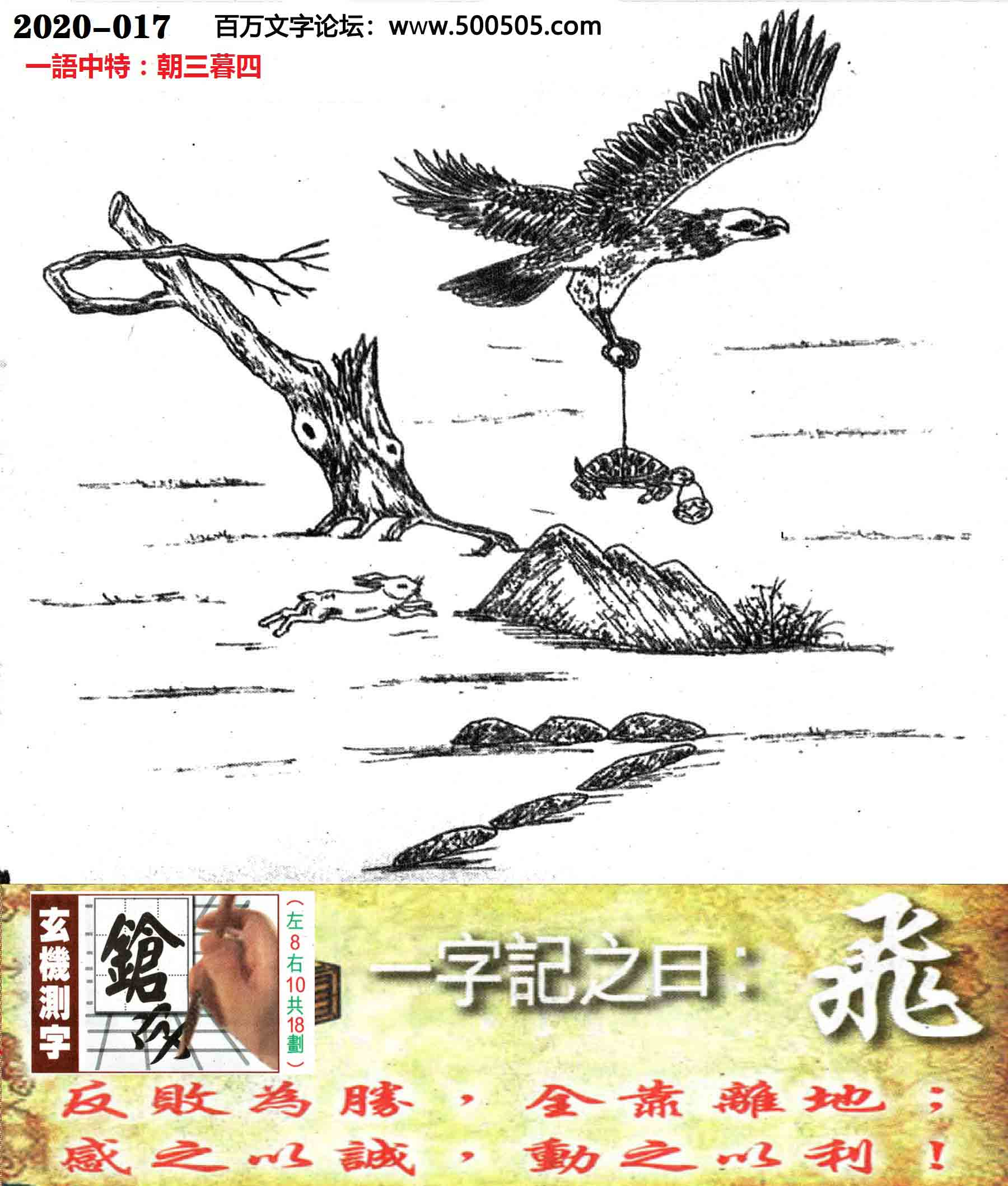 017期跑狗一字記之曰:【飛】_反敗為勝,全靠離地;_感之以誠,動之以利!