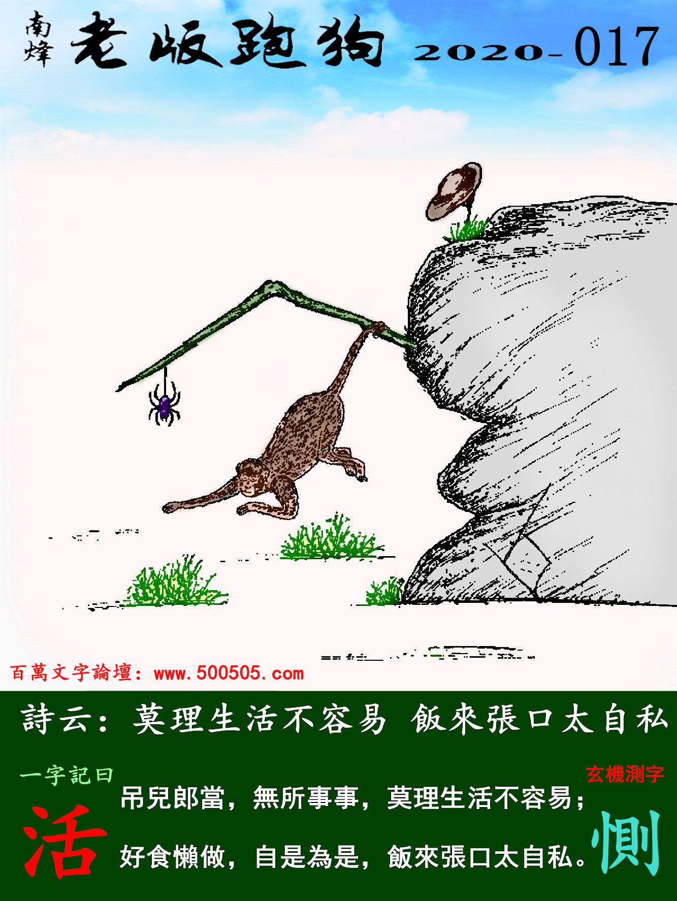 017期老版跑狗一字�之曰:【活】 ��:莫理生活不容易,����口太自私。