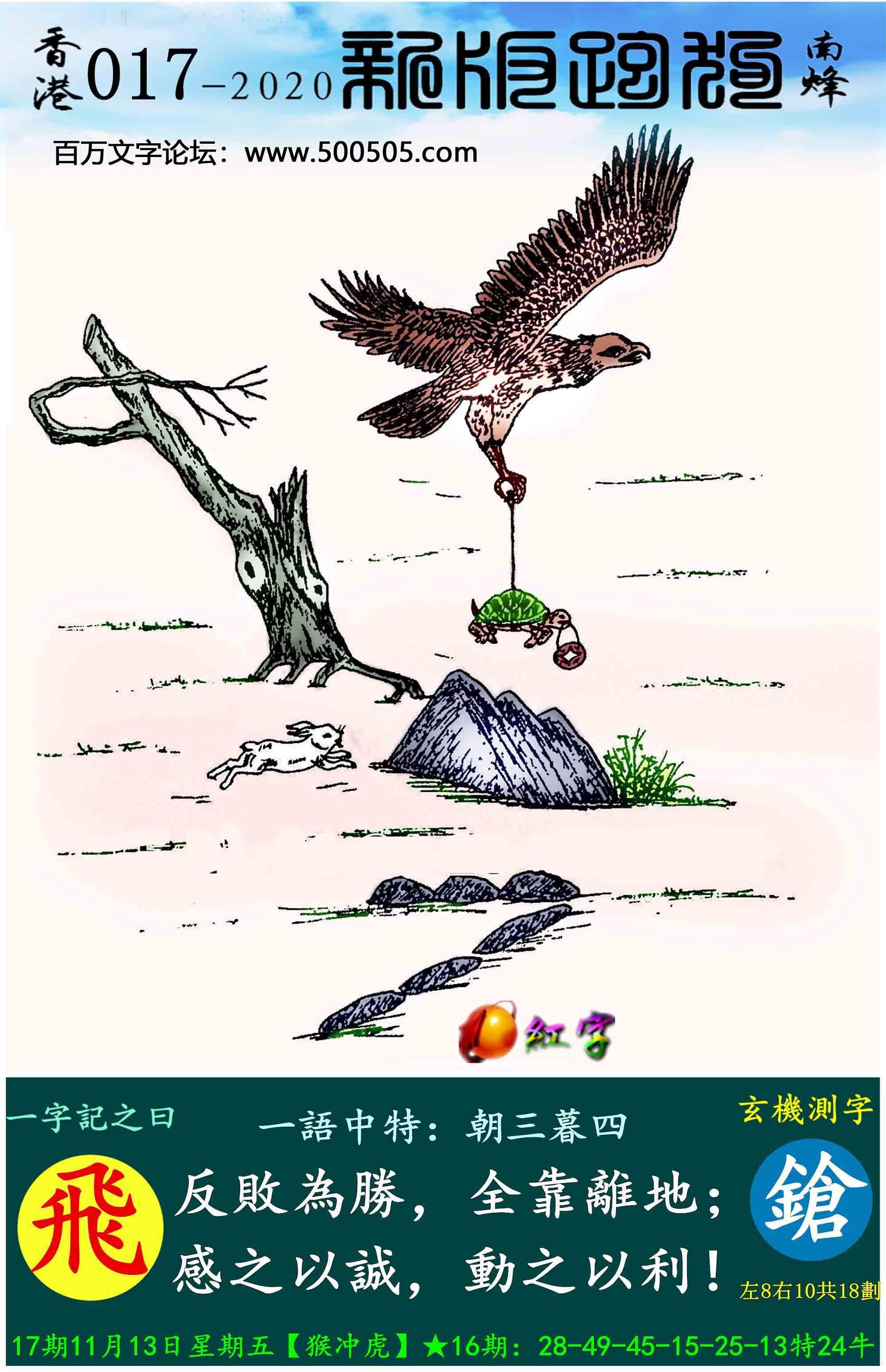 017期跑狗一字�之曰:【�w】 反���伲�全靠�x地; 感之以�\,�又�以利!