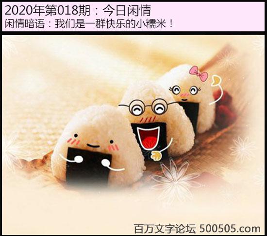 018期今日闲情:我们是一群快乐的小糯米!