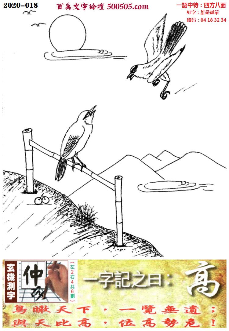 018期跑狗一字�之曰:【高】_�B瞰天下,一�[�o�z;_�c天比高,位高�菸#�