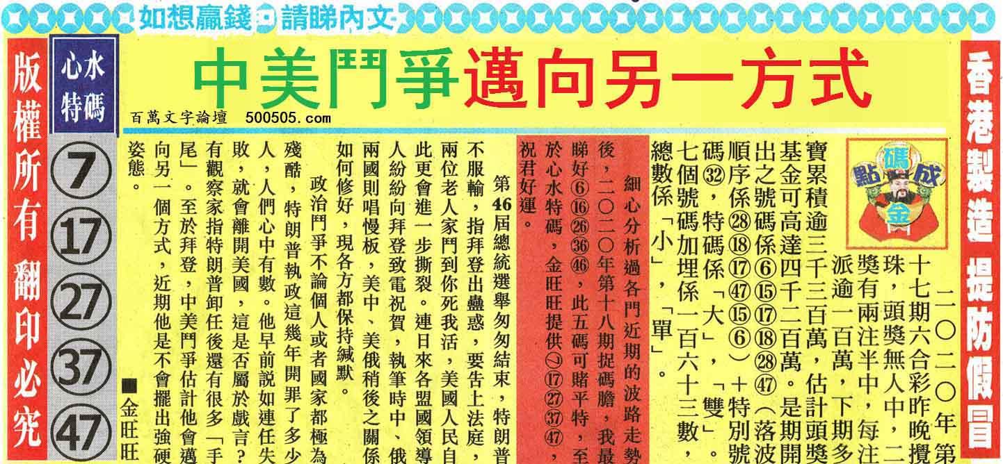 018期:金旺旺信箱彩民推荐→→《「心魔」一去可不�而�K》