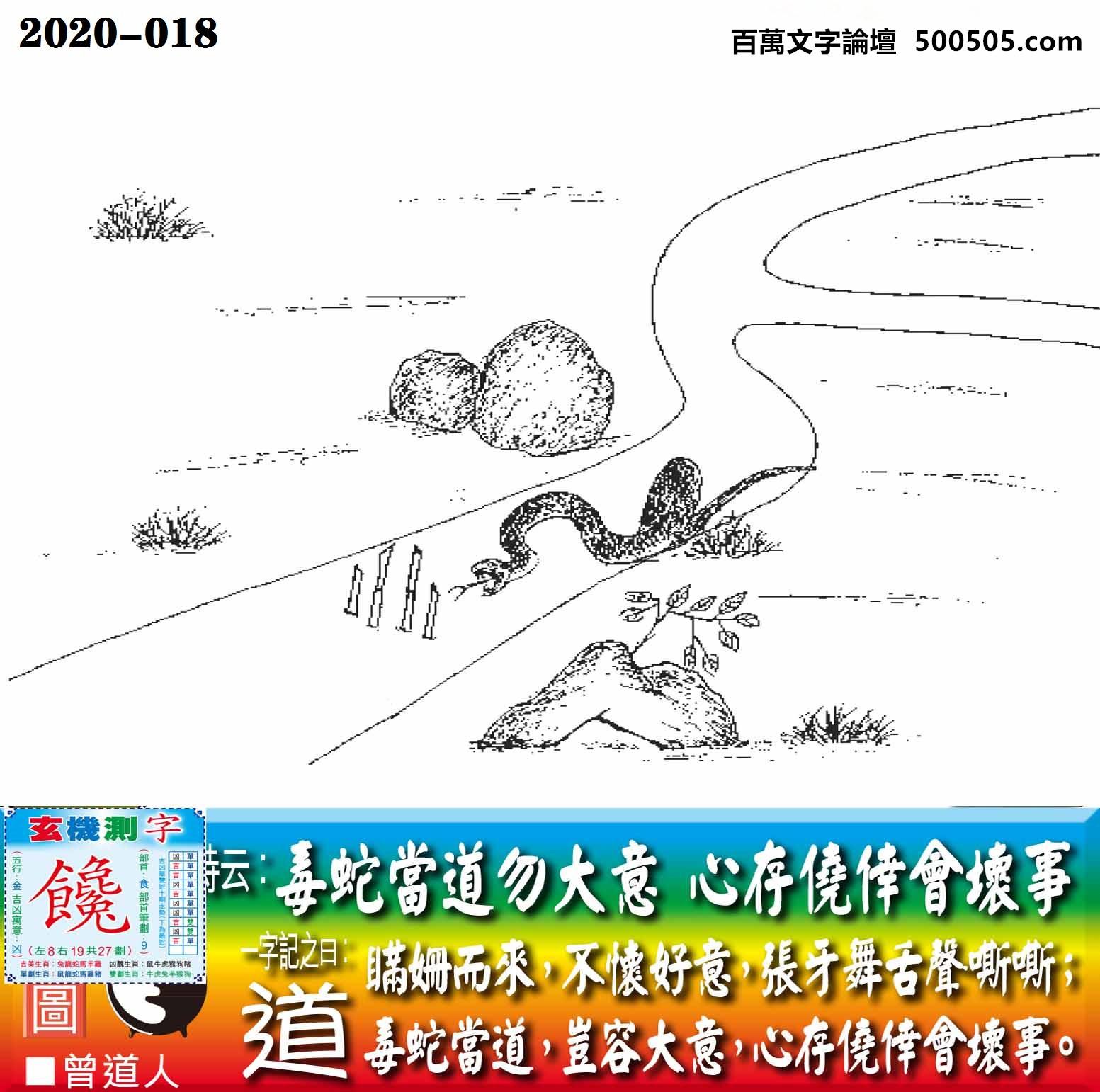 018期老版跑狗一字�之曰:【道】_��:毒蛇��道勿大意,心存�e�����氖隆�