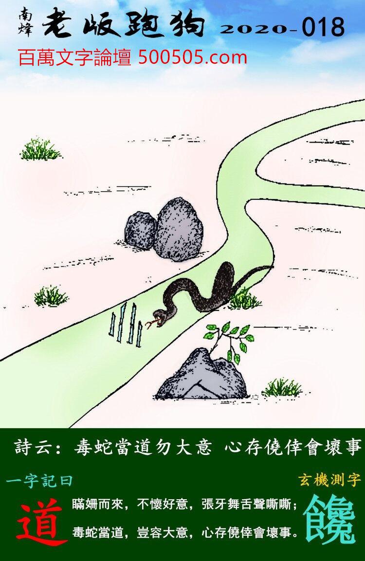 018期老版跑狗一字�之曰:【道】 ��:毒蛇��道勿大意,心存�e�����氖隆�