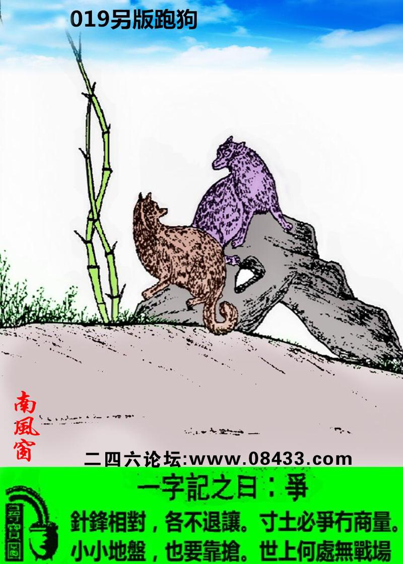 019期另版跑狗玄�C:一字�之曰:【��】_��h相�Γ�各不退�。寸土必���由塘俊P⌒〉乇P,也要靠��。世上何��o��觯�