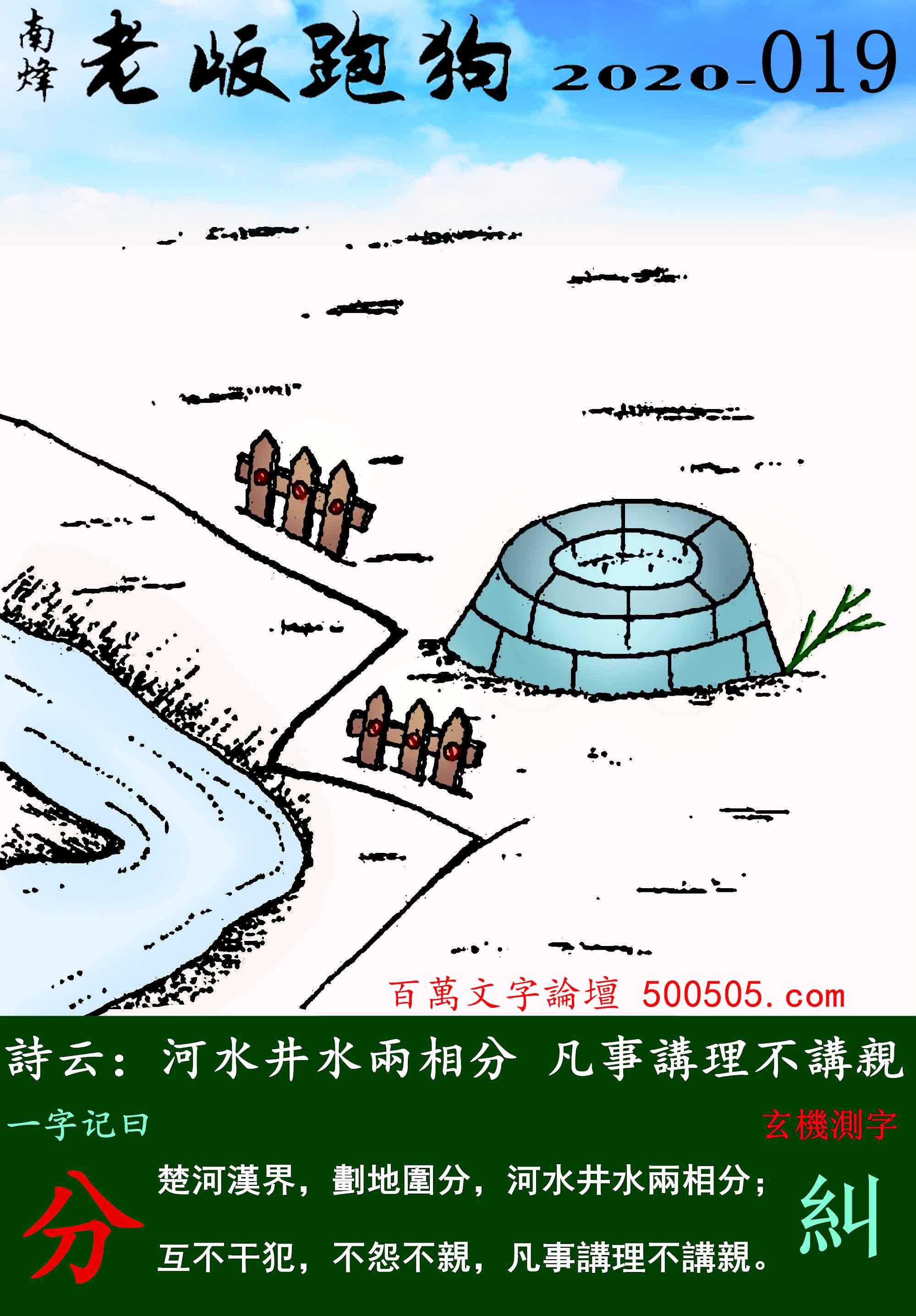 019期老版跑狗一字�之曰:【分】 ��:河水井水�上喾郑�凡事�v理不�v�H。