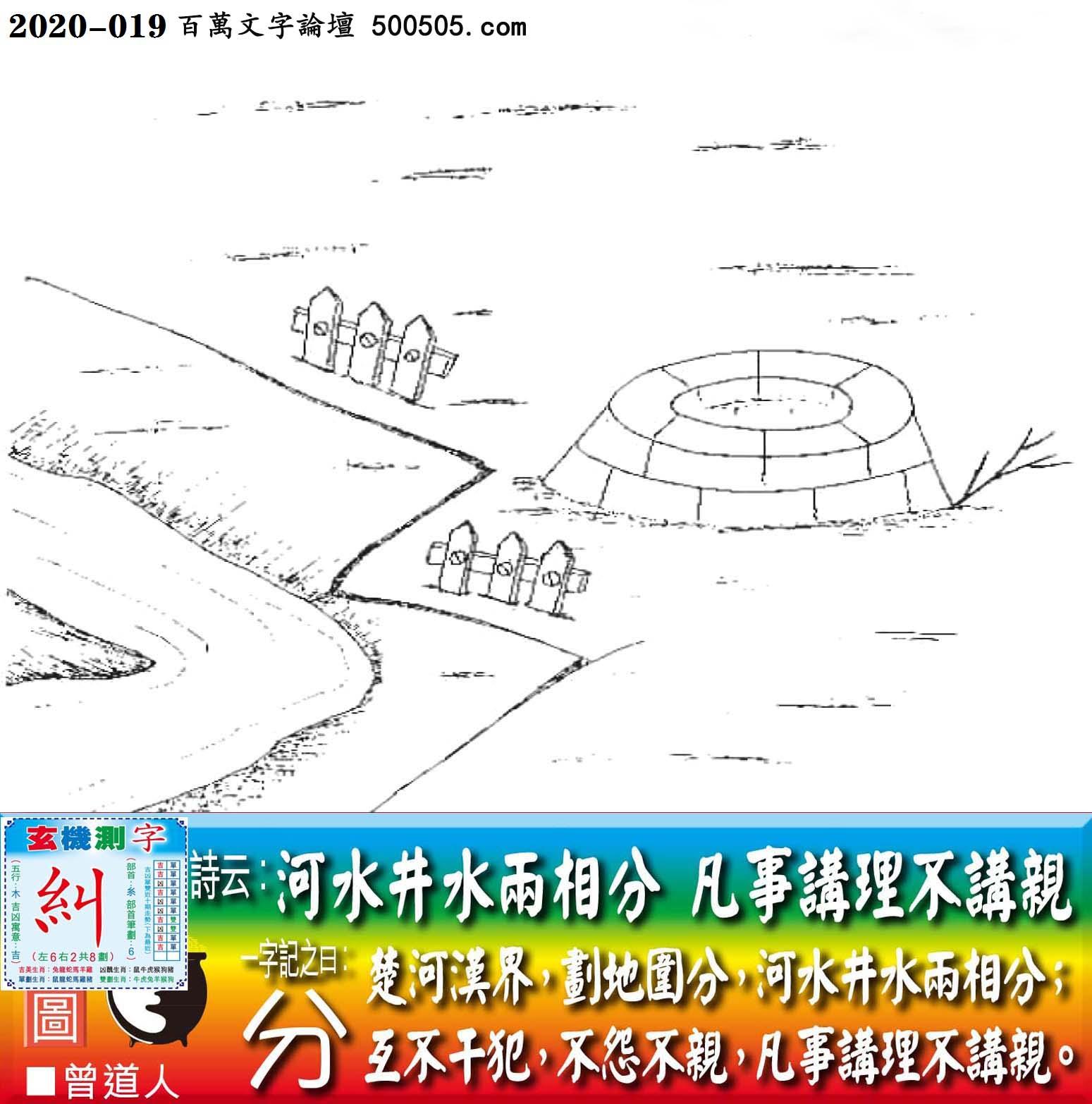 019期老版跑狗一字�之曰:【分】_��:河水井水�上喾郑�凡事�v理不�v�H。