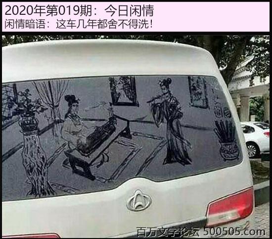 019期今日闲情:这车几年都舍不得洗!