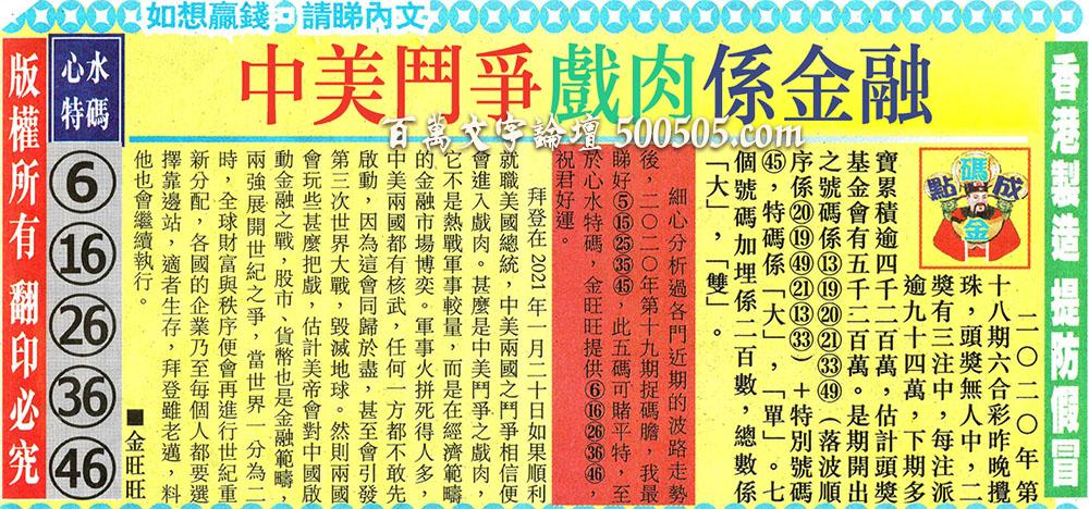 019期:金旺旺信箱彩民推荐→→《有了事業自然會有老婆》