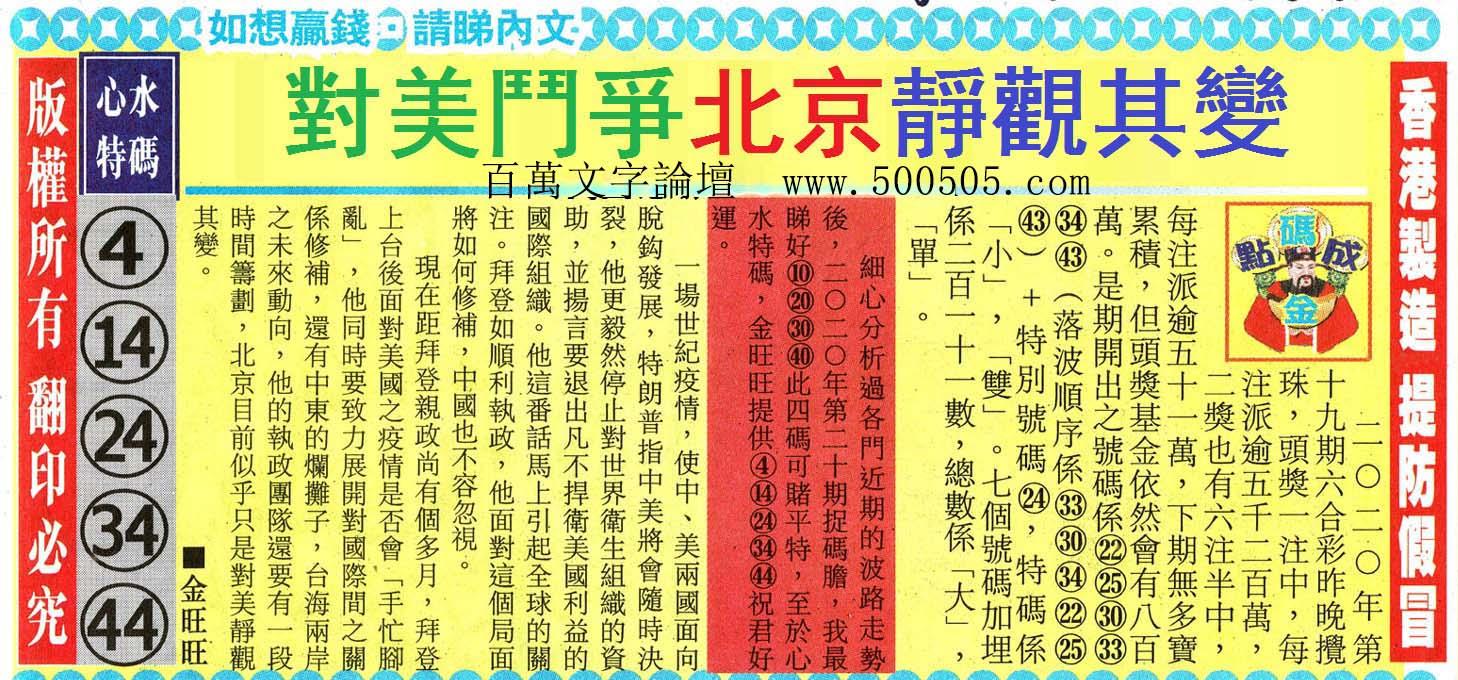 020期:金旺旺信箱彩民推荐→→《�覆七位�x友的信》