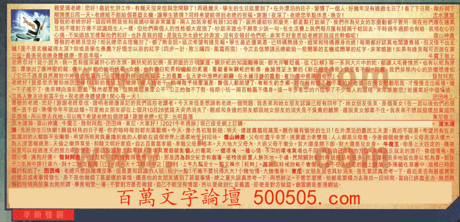 020期:彩民推荐六合皇信箱(红字:孝順雙親)_020期开奖结果:07-45-16-22-12-47-T25鼠/蓝/水